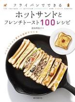 フライパンでできるホットサンドとフレンチトースト100レシピ