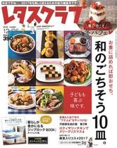 '16/12/8号 おせちになる「ごちそう10皿」はじめ、年末年始を盛り上げる総力編集号!