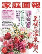 【2017年2月号】「レジェンド・レシピ」20 当代一流シェフ編
