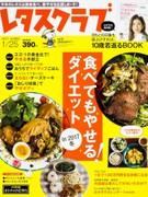 【最新1月10日発売号】食べてもやせる!ダイエット