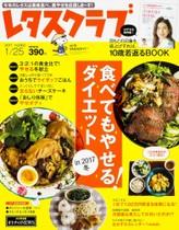 '16/1/10号 食べてもやせる!ダイエット