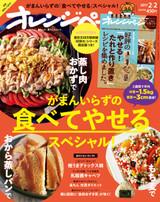【最新1月17日発売号】食べてやせるスペシャル! どうしても食べたいあなたへ。肉は「蒸す」なら食べていい!