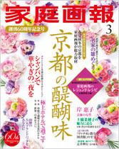 【2017年3月号】「レジェンド・レシピ」20 京都料理人編