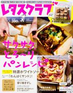 '17/1/25号サクサク、とろ~り、パンレシピ