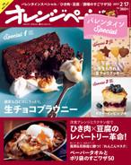 '17/2/17号 洋食アレンジとラクチン技で ひき肉×豆腐のレパートリー革命!
