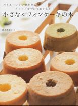 バリエーション豊かなディップをつけておいしい!小さなシフォンケーキの本