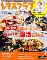 【最新2月10日発売号】素材3つだから楽チン!ぽかぽか温活ごはん