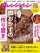 【最新17年2月17日発売号】さめてもしっとり! 肉おかずの作り置き