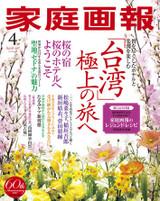 【2017年4月号】「 レジェンド・レシピ 」20 料理研究家編