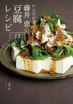 からだが喜ぶ!藤井恵の豆腐レシピ