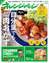 【最新17年3月17日発売号】味が決まる4種の〈神だれ〉さえあれば! 目分量でも必ずうまい肉おかず