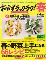 12年3−4月号 春野菜上手になるレシピ