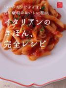 「エル・カンピドイオ」吉川敏明のおいしい理由。イタリアンのきほん、完全レシピ