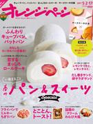 【最新17年4月17日発売号】一冊まるごと 春のパン&スイーツSpecial