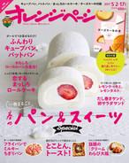 '17/5/2・17合併号 一冊まるごと 春のパン&スイーツSpecial