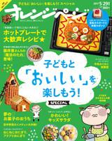 【最新4月28日発売号】子どもと「おいしい」を楽しもう!Special