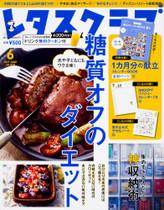 '17/5/25日号糖質オフのダイエット