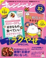 【最新6月17日発売号】肉おかずを100kcal以上ダウン 見た目も味もホンモノ!?衝撃!豆腐が肉になった。
