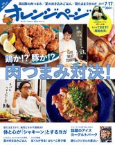 '17/7/17号 鶏か!?豚か!?肉つまみ対決!