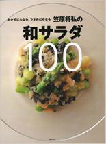 おかずにもなる、つまみにもなる笠原将弘の和サラダ100