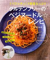 「 ベジッティ」で野菜たっぷり グルテンフリーのベジヌードル☆レシピ