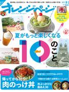 【最新号7月17日発売号】帰ってから10分!肉のっけ丼