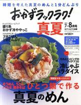 11年7-8月号 ひとつ鍋でつくる真夏の麺