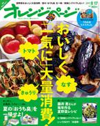 '17/8/17号 なす、トマト、きゅうり おいしく「一気に」 大量消費!