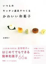いつものキッチン道具でつくる かわいい和菓子