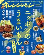 '17/9/2号読者が選んだ!ご当地「豚料理」Boo-1グランプリ