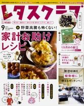 '17 9月号 家計お助けレシピ