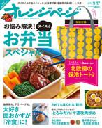 '17/9/17号お悩み解決!スイスイお弁当スペシャル