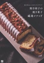 熊谷裕子の焼き菓子 成功メソッド