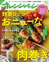 【最新9月16日発売号】野菜ひとつで、おニューな肉巻き