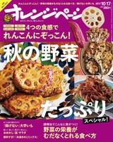 【最新10月2日発売号】 「もちもち」「ほっくり」「シャキシャキ」「サクサク」 4つの食感で、れんこんにぞっこん!