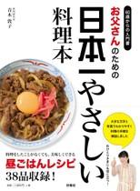 お父さんのための 日本一やさしい料理本