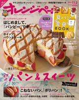 【最新10月17日発売号】一冊まるごと秋のパン&スイーツSpecial