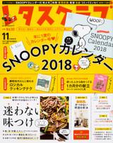 【最新号2017年11月増刊号】迷わない味つけ