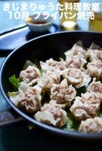 【きじまりゅうた料理教室 17年10月】フライパンシュウマイとレンコンの肉巻き