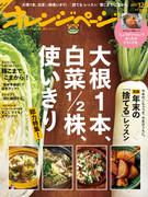【最新11月17日発売号】部位ごとにBESTな食べ方があった! 大根1本、白菜1/2株使いきり総力特集!
