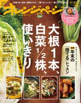 '17/12/2号部位ごとにBESTな食べ方があった! 大根1本、白菜1/2株使いきり総力特集!