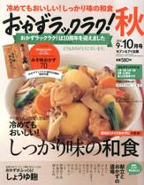 12年9-10月号 冷めてもおいしい!しっかり味の和食