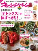 【最新1月17日発売号】ひき肉とセンイ、奇跡のコラボ!夢の「ふえる肉」