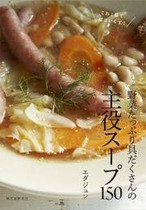 野菜たっぷり具だくさんの主役スープ150