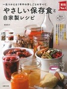 やさしい保存食と自家製レシピ