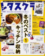 '18 2月号 冬に食べたい! 私のベスト1レシピ