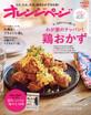【最新2月17日発売号】わが家のテッパン!鶏おかず