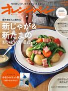 【最新3月2日発売号】藤井恵さんに教わる 新じゃが&新たまのおいしい方程式
