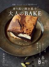 香り高い焼き菓子 大人のBAKE