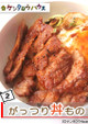 ケンタロウ流♪激ウマ!がっつり丼レシピ